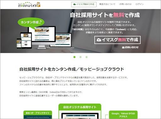 無料で採用サイトを作成できるツール_モッピージョブクラウド (ライトプラン)