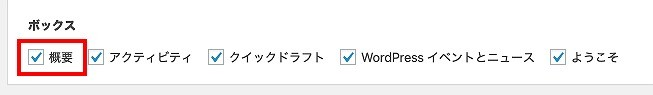 WordPressの管理画面から確認する方法_3