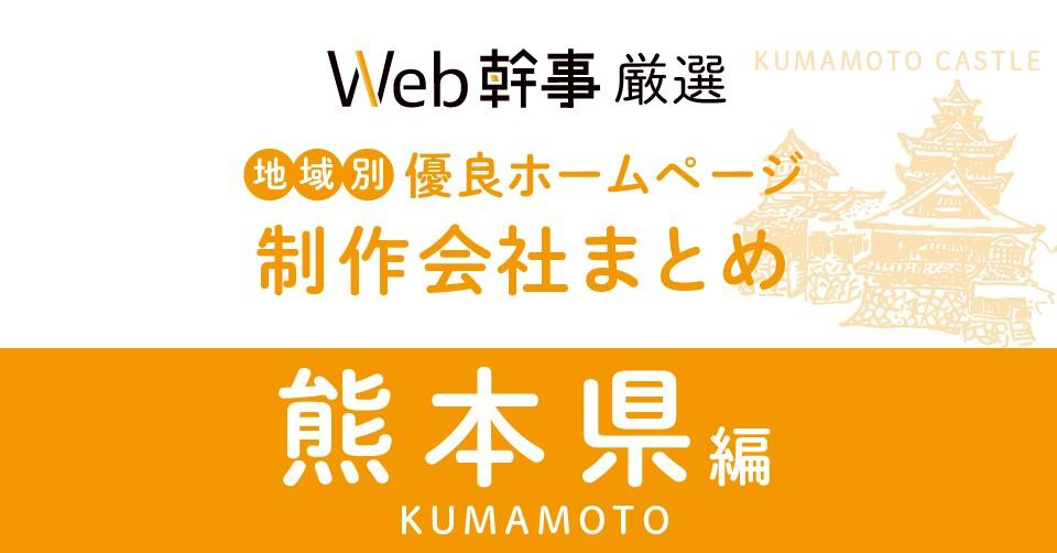 熊本県のおすすめホームページ制作会社