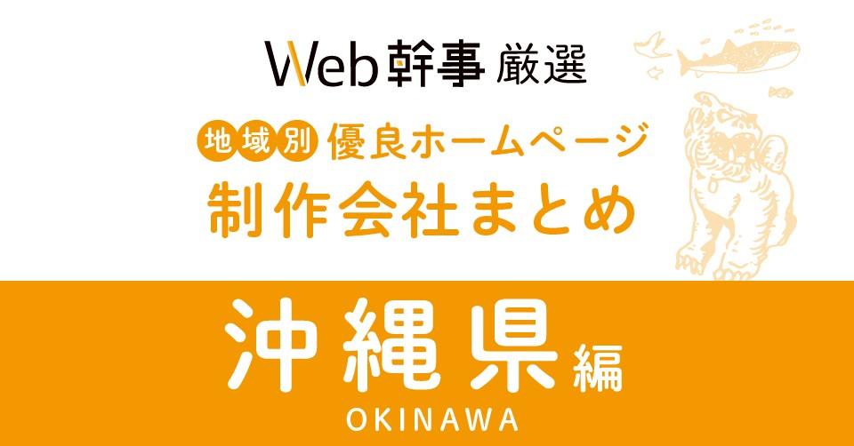 沖縄県のおすすめホームページ制作会社