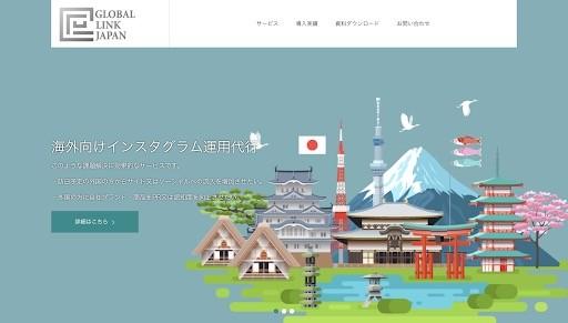 東京のSNS運行代用会社3