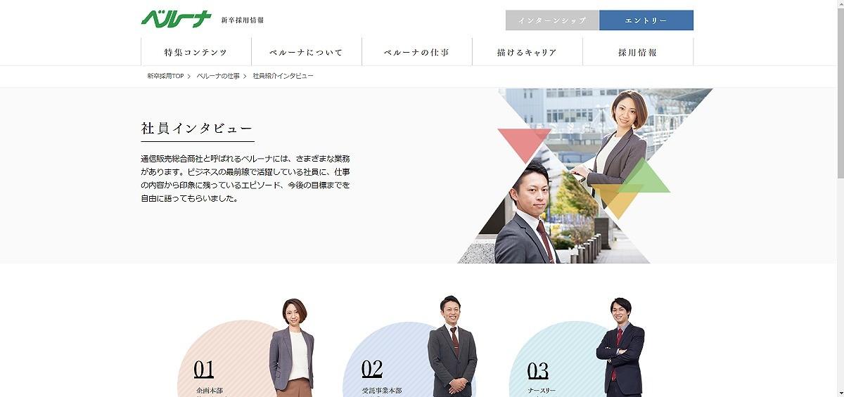 採用サイト社員紹介_ベルーナ