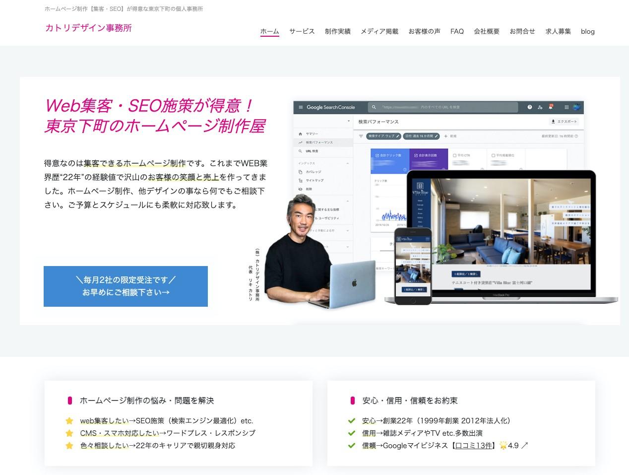 株式会社カトリデザイン事務所