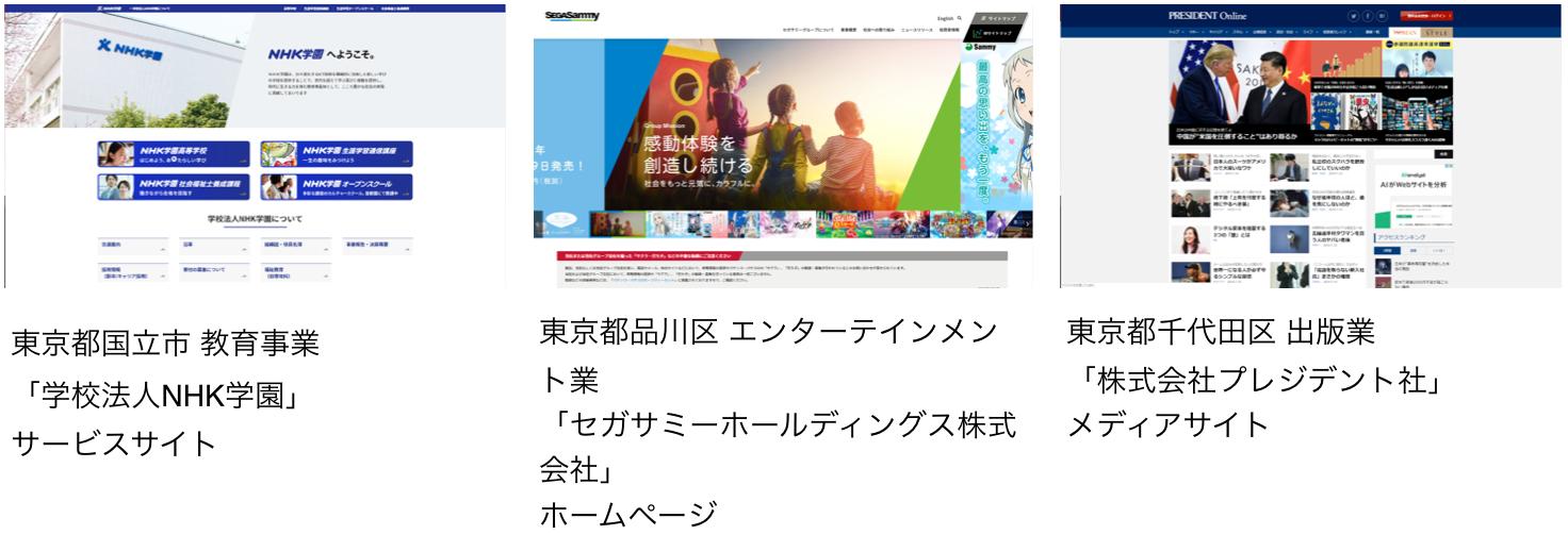株式会社レインボージャパンの制作実績
