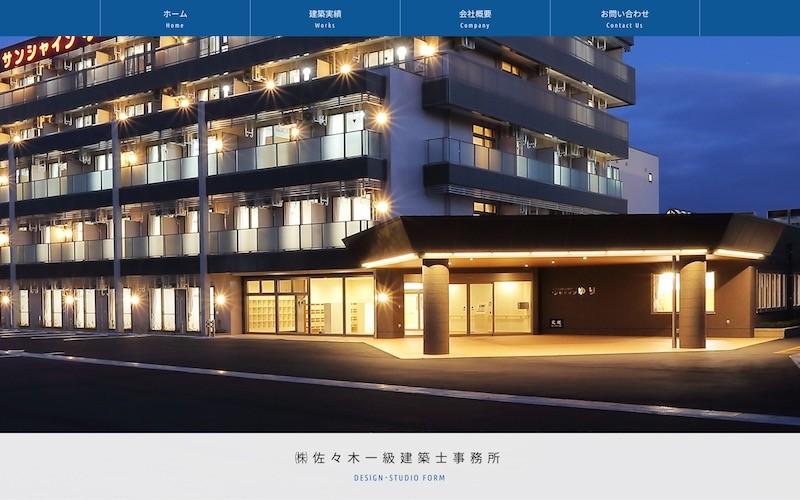株式会社TONOSAMAの制作実績_佐々木一級建築士事務所
