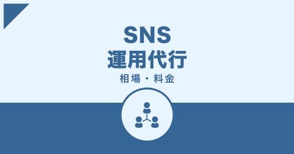 SNS運用代行の費用と相場を徹底解説!【相場早見表・事例あり】