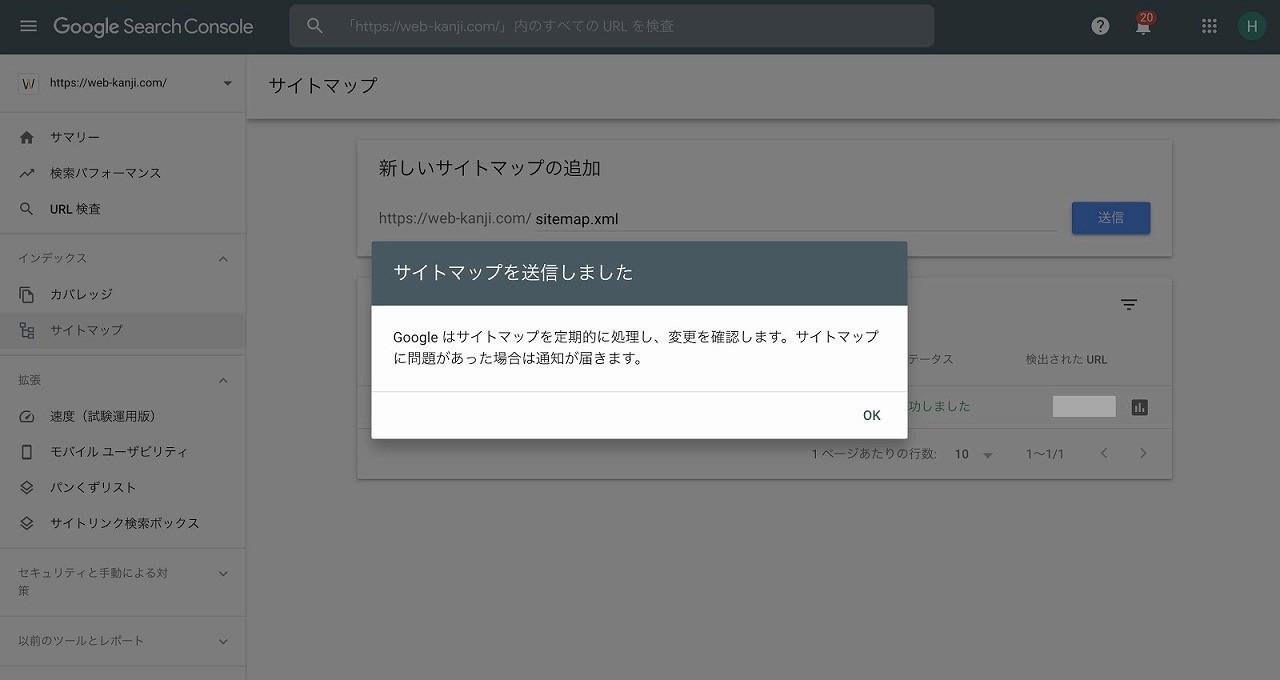 XMLサイトマップの追加_2