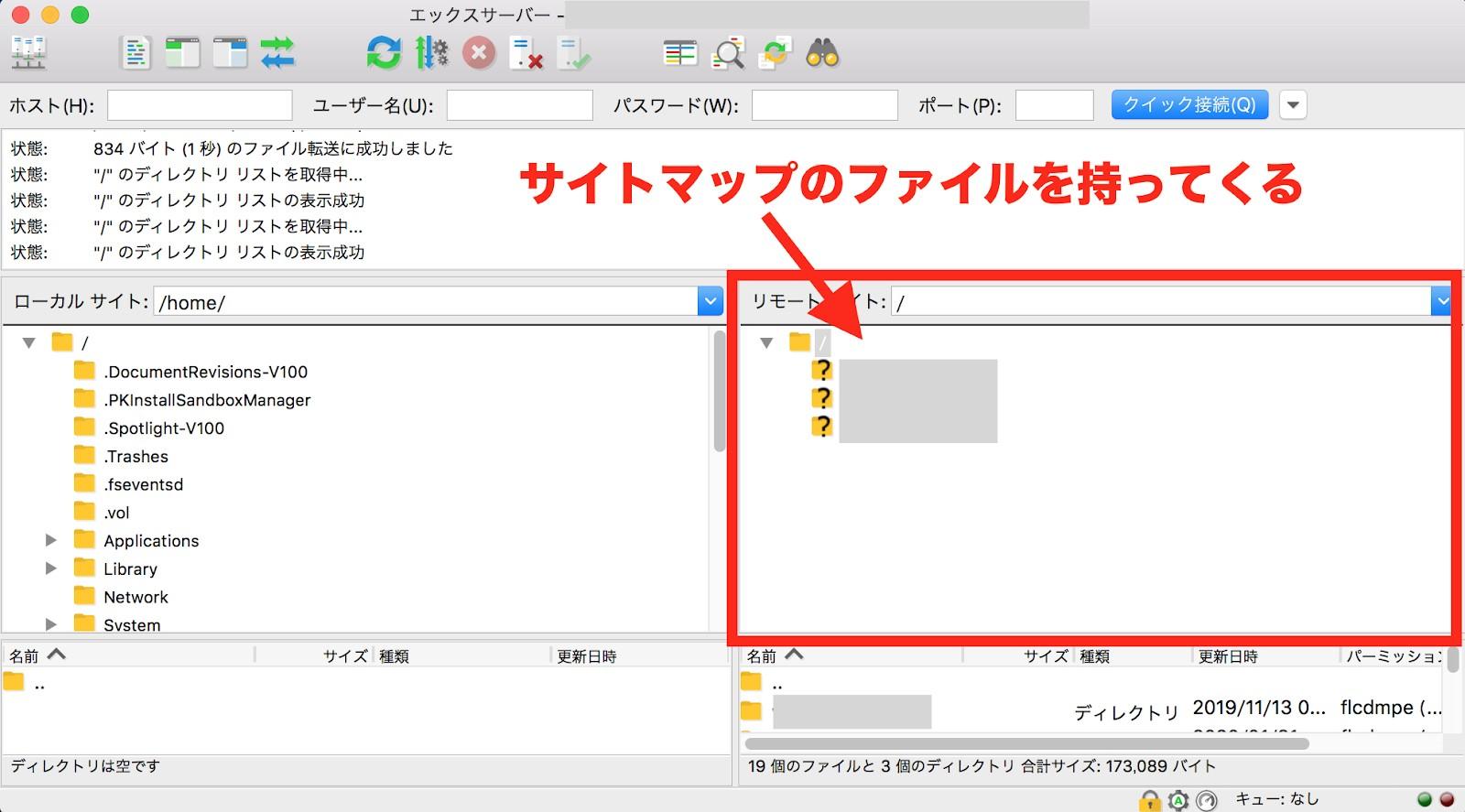 XMLサイトマップをサーバーにアップロード_1