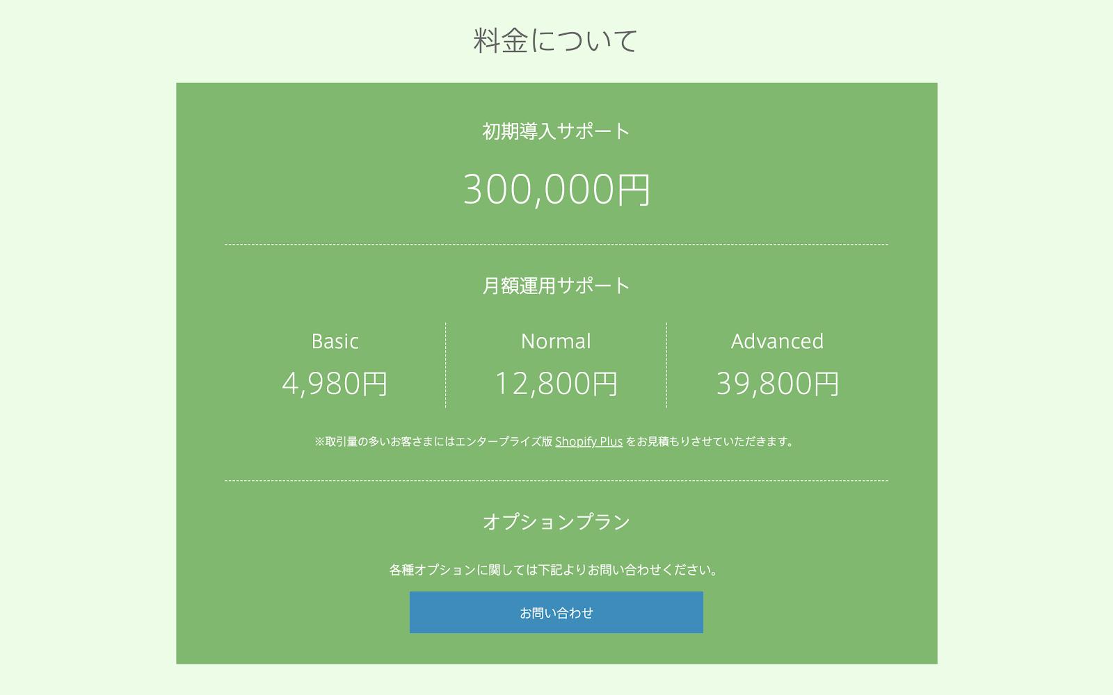Shopifyの料金体系2