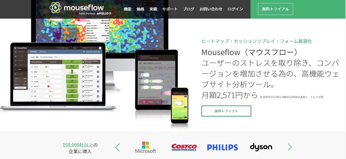 ユーザー行動をリプレイできる「Mouseflow」