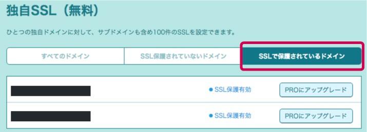 ロリポップサーバーのSSL化の方法_3