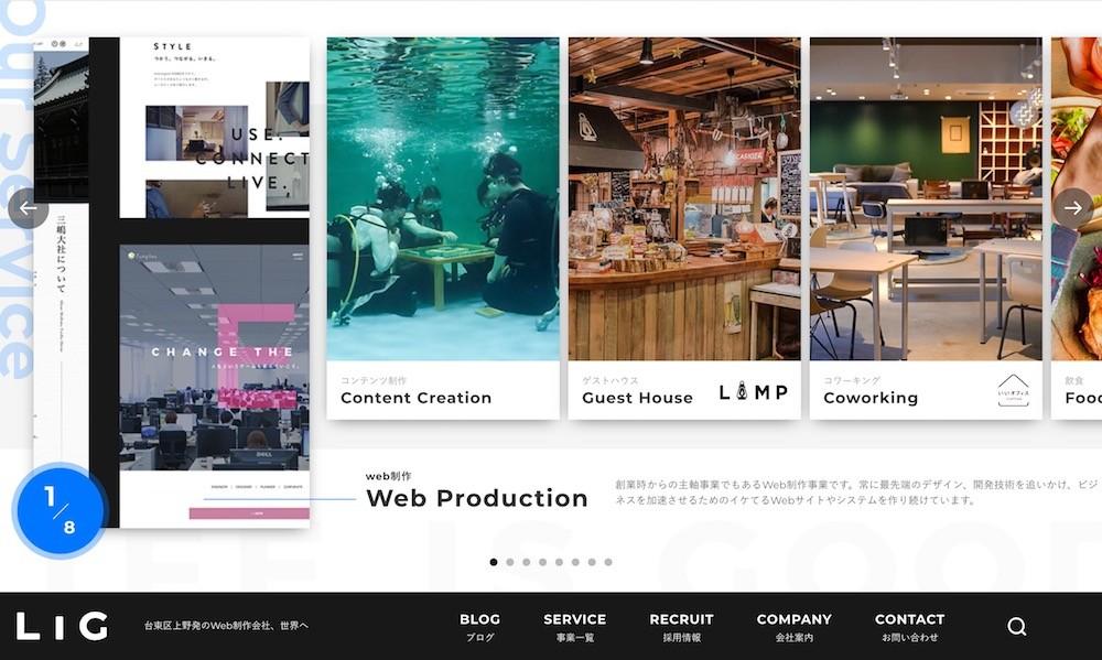 オウンドメディアの成功事例3LIGブログ