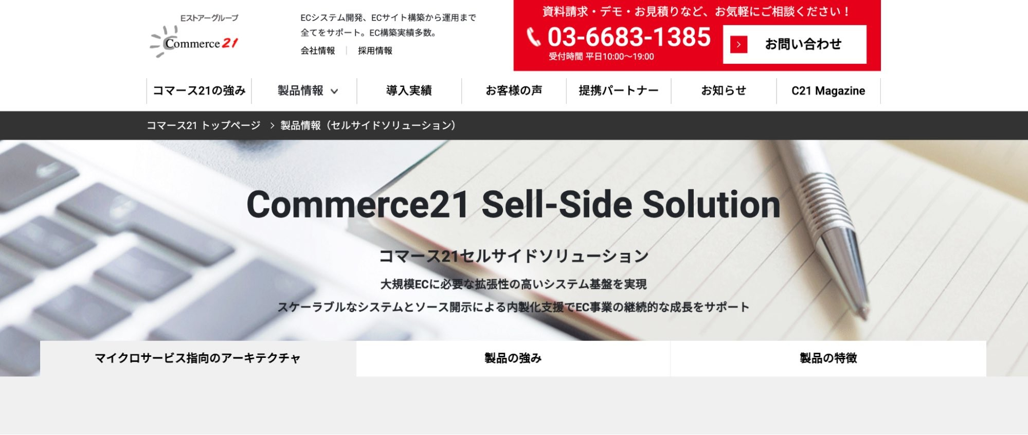 Commerce21 Sell-Side Solution