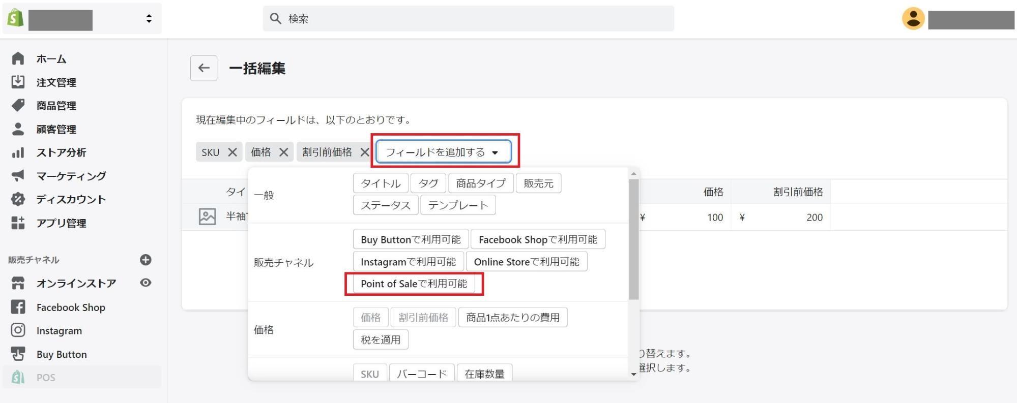 既存商品をShopify POSに追加する3