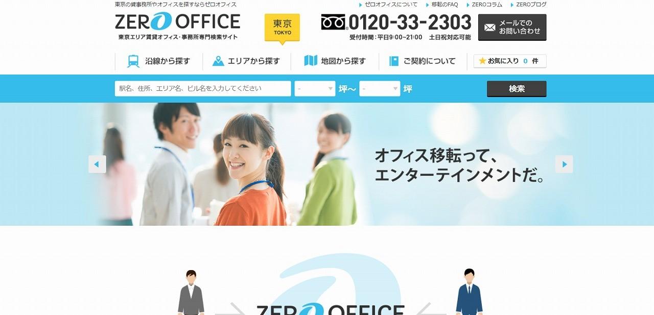 ゼロオフィス株式会社_不動産・マンション