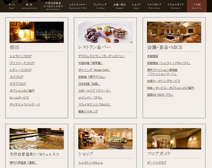 HTMLサイトマップ_事例_神戸ベイシェラトン ホテル&タワーズ