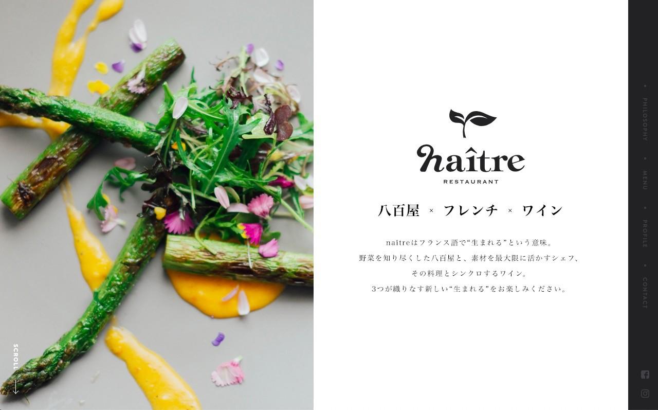 東京都港区のフレンチレストラン「naitre」