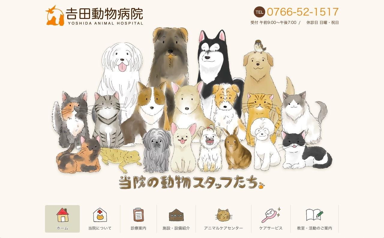 富山県射水市の動物病院「吉田動物病院」