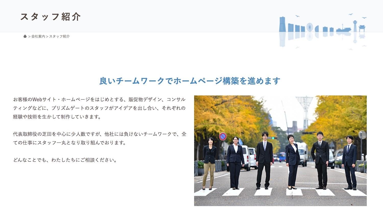株式会社プリズムゲートの社員紹介