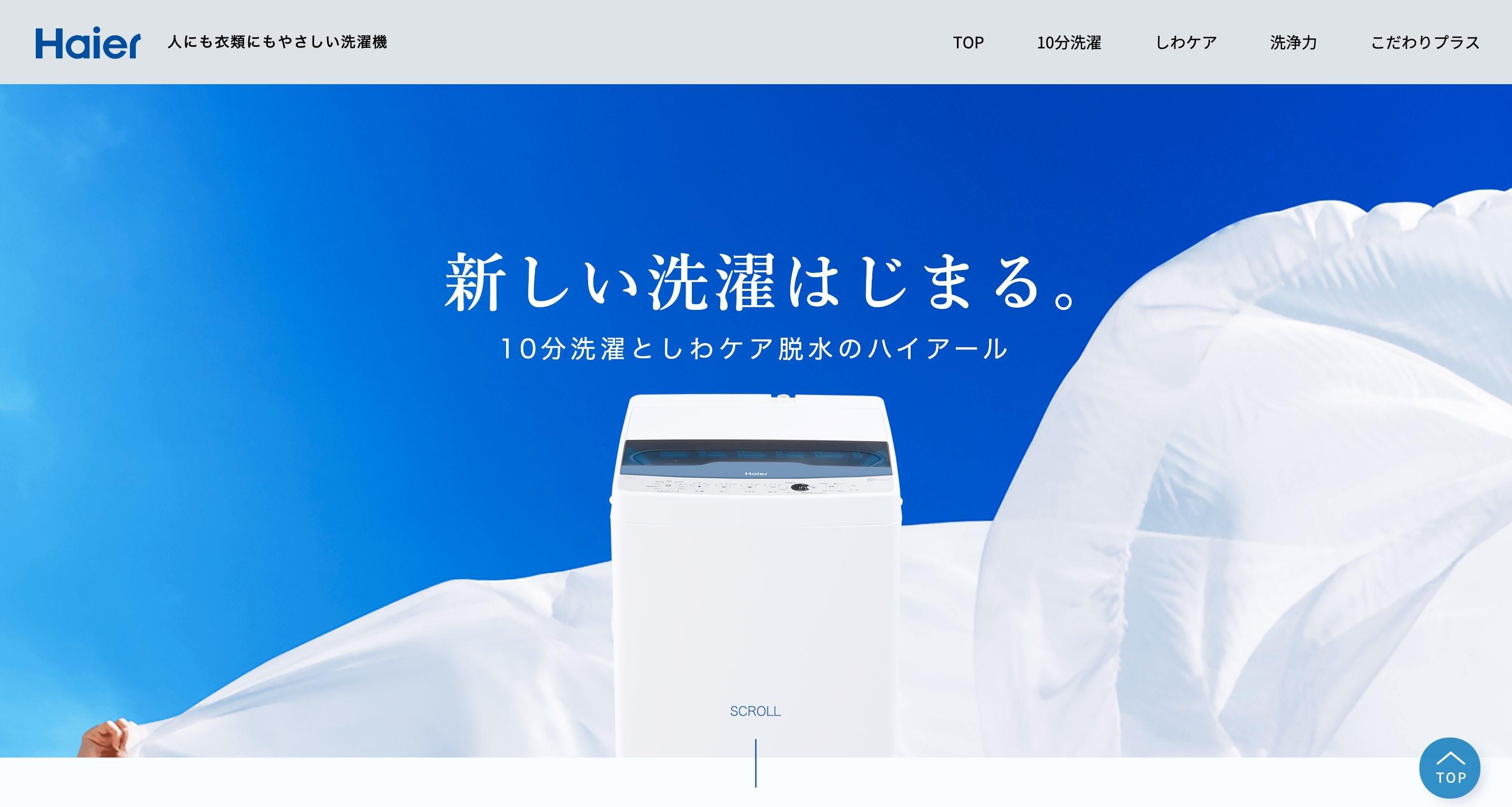 ハイアールジャパン