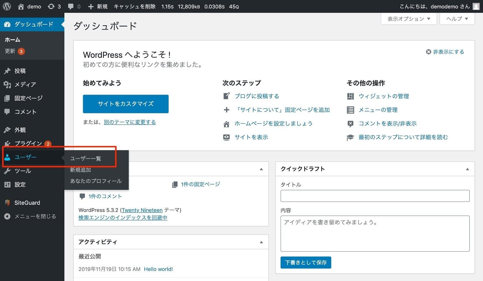 管理画面のユーザー名、パスワードの強化_2