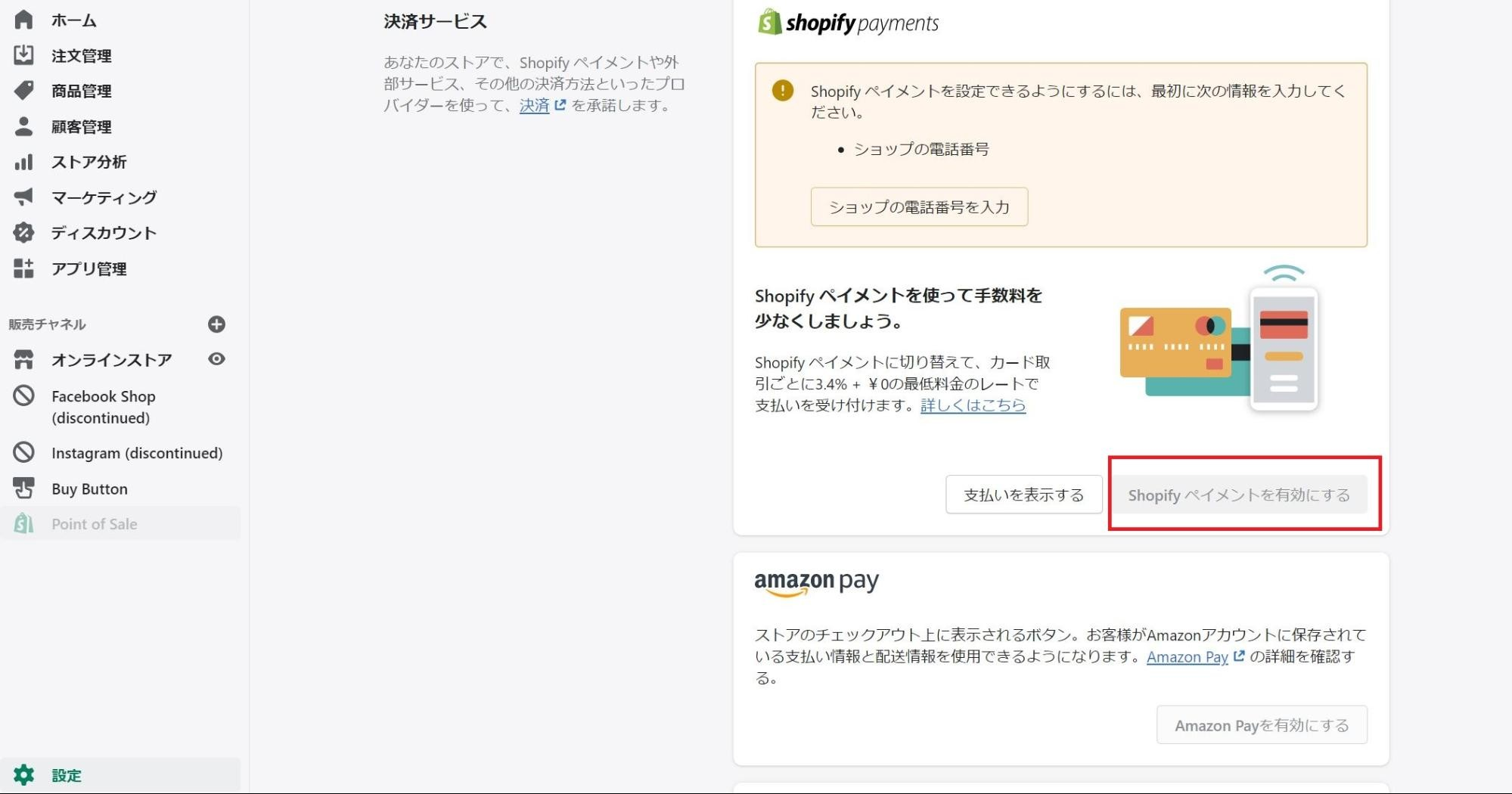 Shopifyペイメントを有効化する2