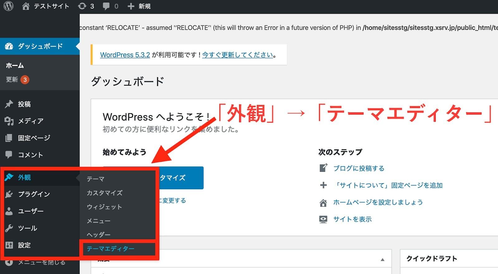 WordPressを使っている場合のトラッキングコードの設置方法_1
