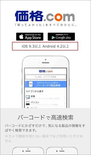 アプリのランディングページ制作_価格.com