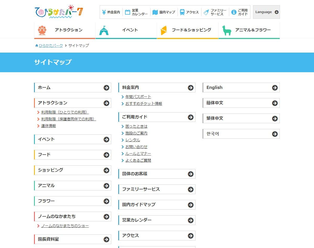 HTMLサイトマップ_事例_ひらかたパーク