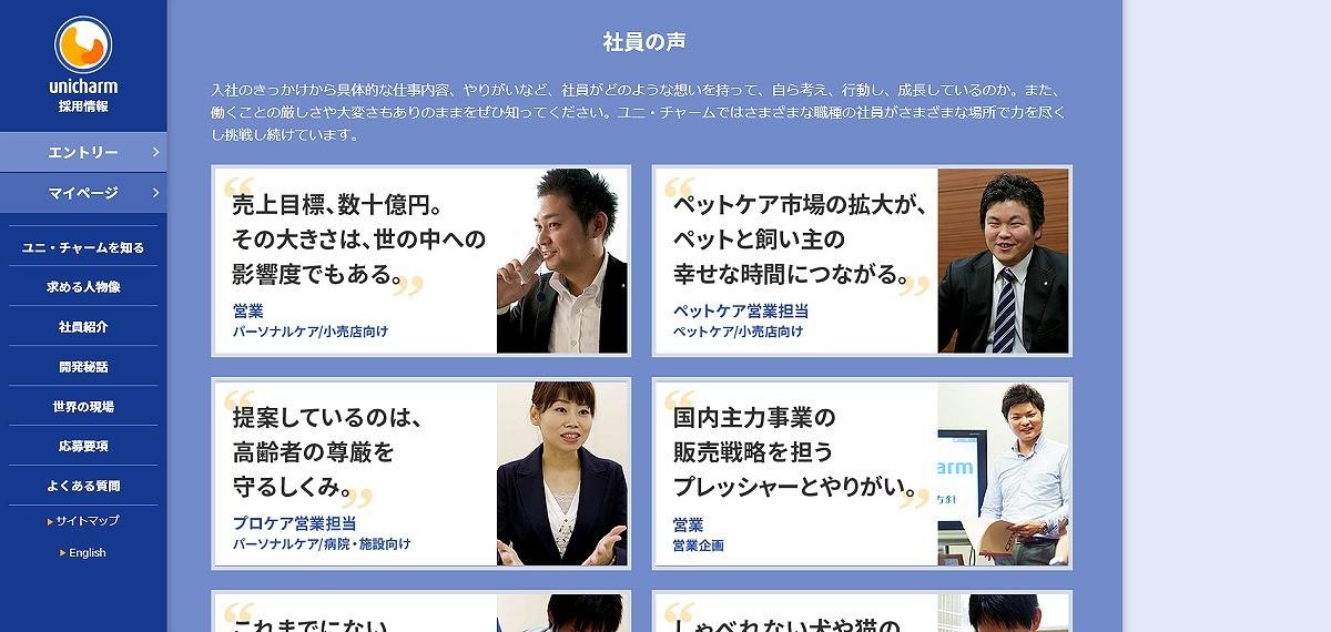 採用サイト社員紹介_unicharm