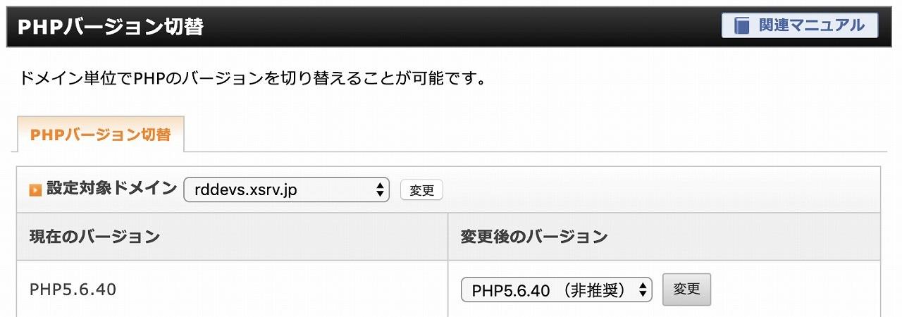 PHPのバージョン確認方法_2