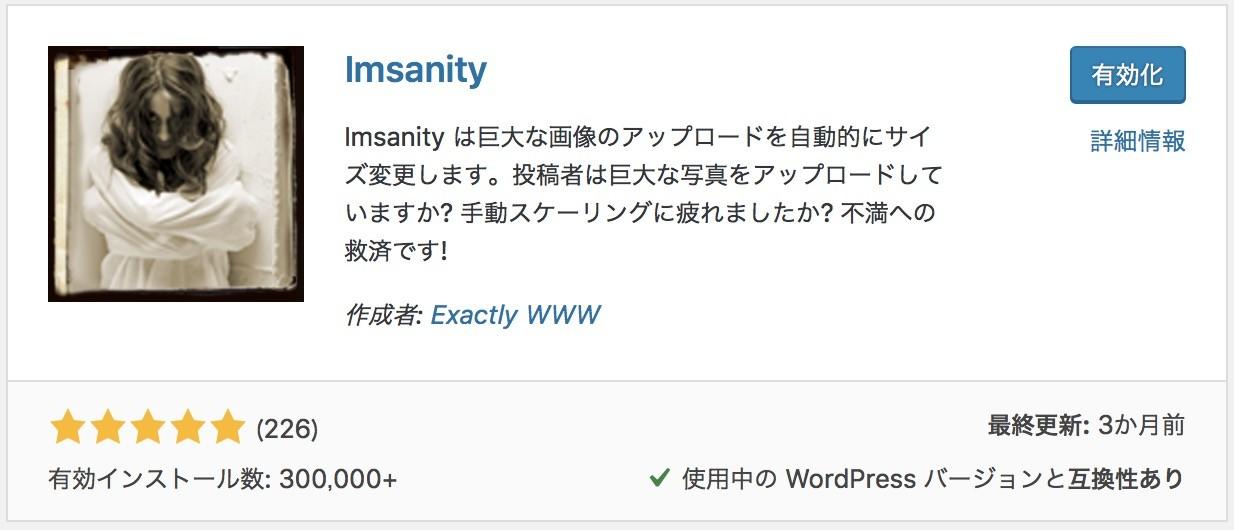 Imsanity【自動リサイズ】1