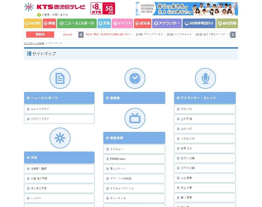HTMLサイトマップ_事例_鹿児島テレビ放送株式会社