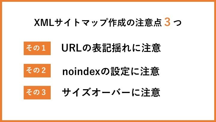 XMLサイトマップ作成の注意点