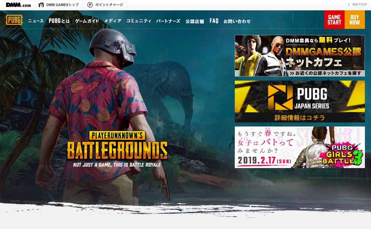 韓国のゲーム会社Bluehole提供の「PLAYERUNKNOWN'S BATTLEGROUNDS」