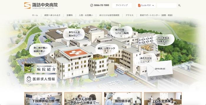 諏訪中央病院_ホームページデザイン