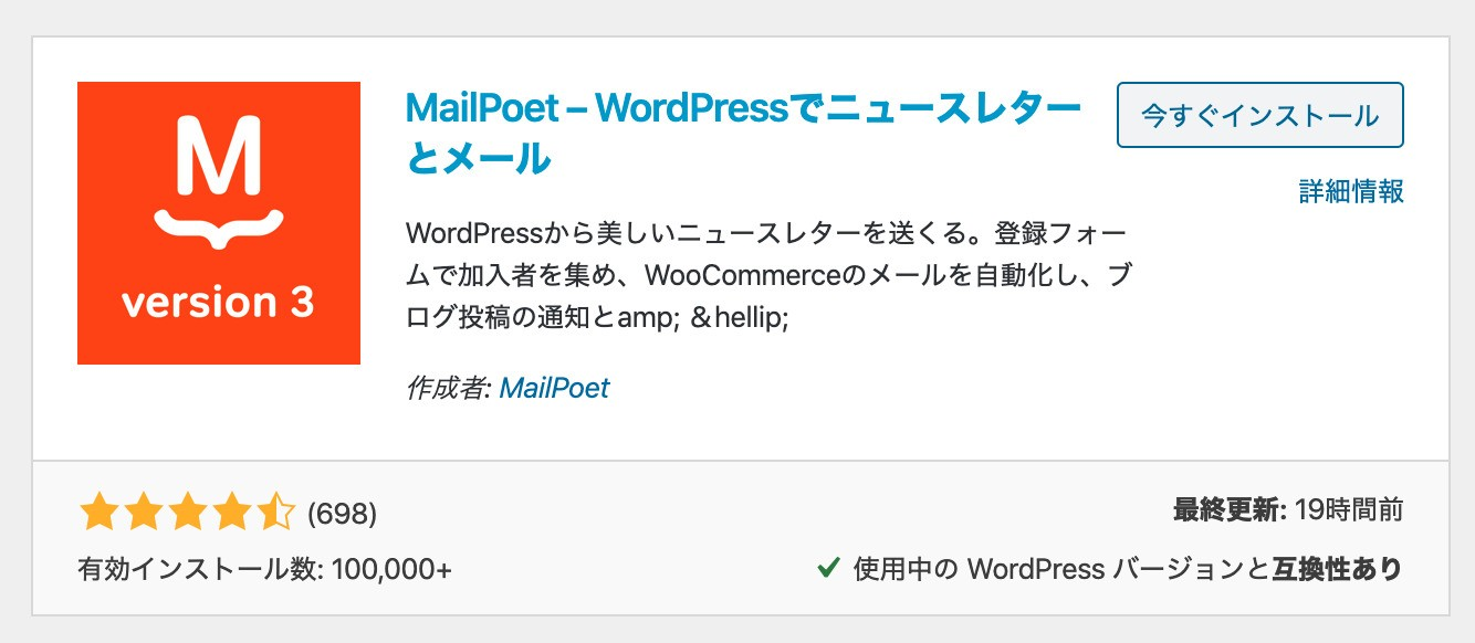 MailPoet3