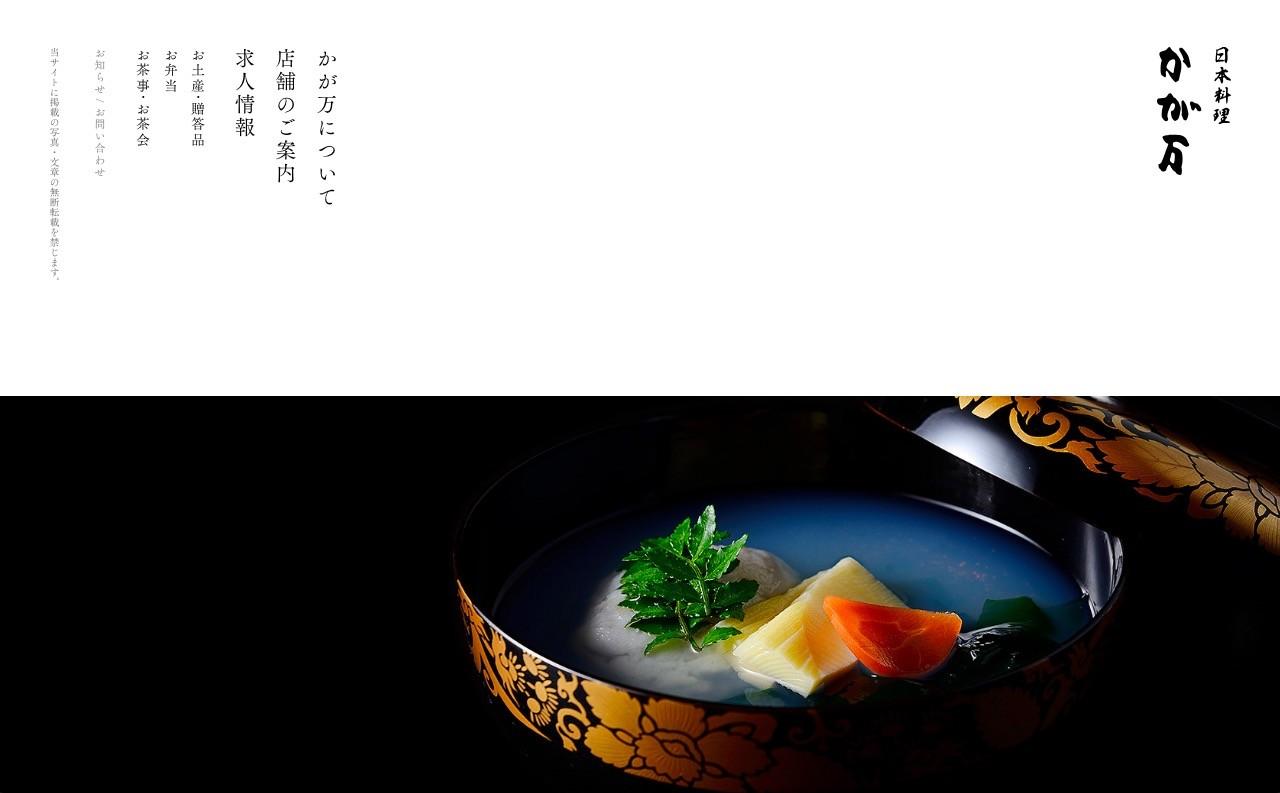 大阪府大阪市で複数の店舗を展開する日本料理店「日本料理かが万」