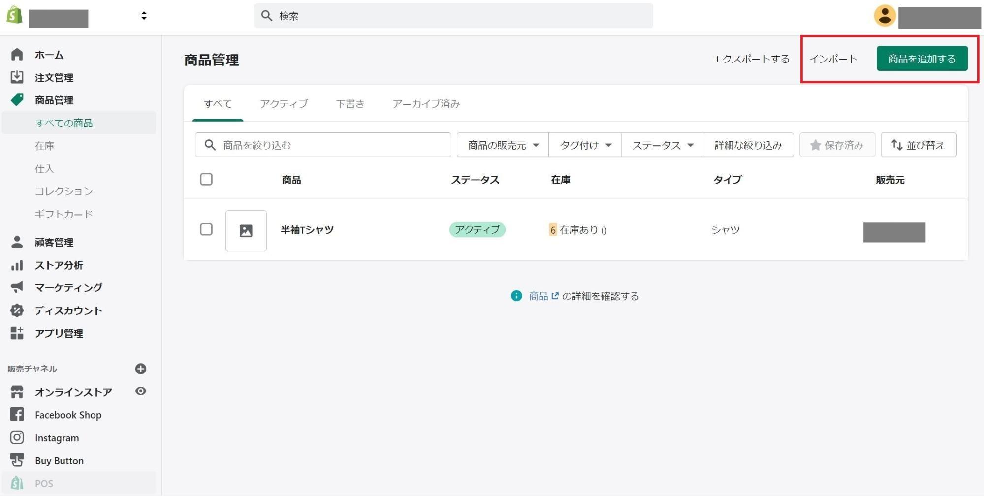 新規商品をShopify POSに登録する