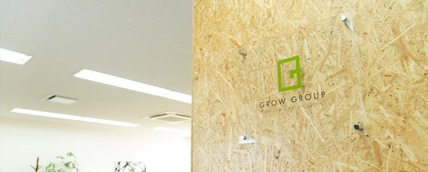 GrowGroup株式会社