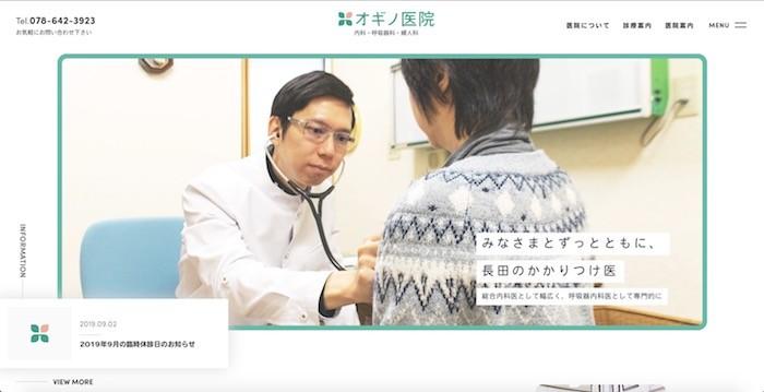オギノ医院_ホームページデザイン