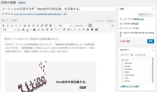 WordPressの管理画面