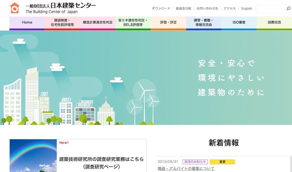 株式会社フライング・ハイ・ワークスの制作実績_一般財団法人日本建築センター