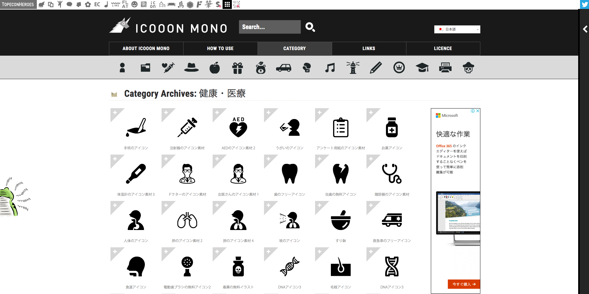 icooon-mono 健康・医療