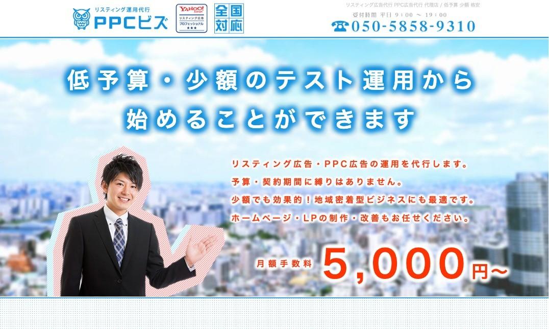 株式会社GPC
