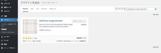 onepress image elevator【コピペで画像が挿入できる】1