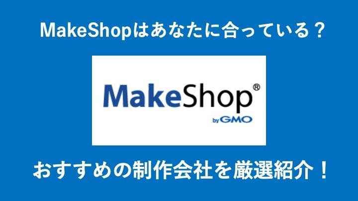 MakeShopは導入すべき?料金、事例、おすすめの人を解説