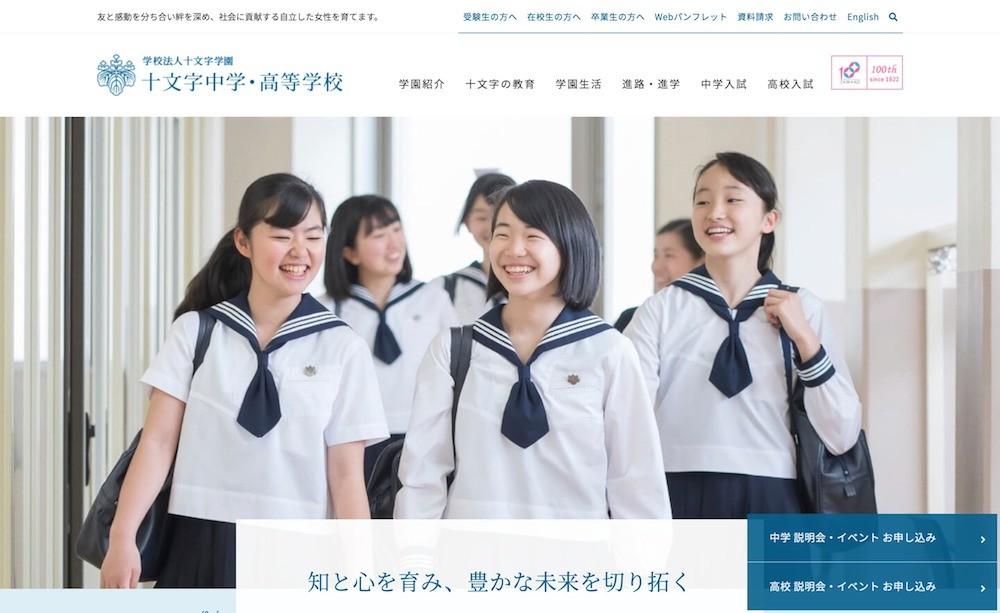 十文字中学・高等学校_ホームページ リニューアル