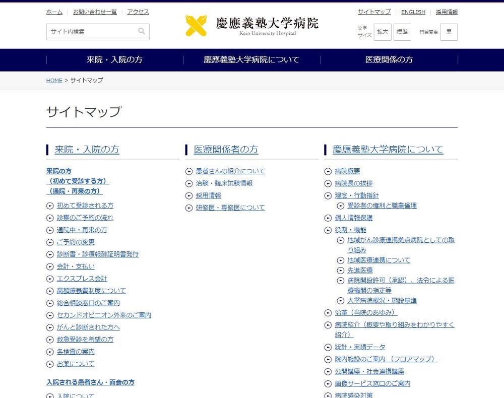 HTMLサイトマップ_事例_慶応義塾大学病院