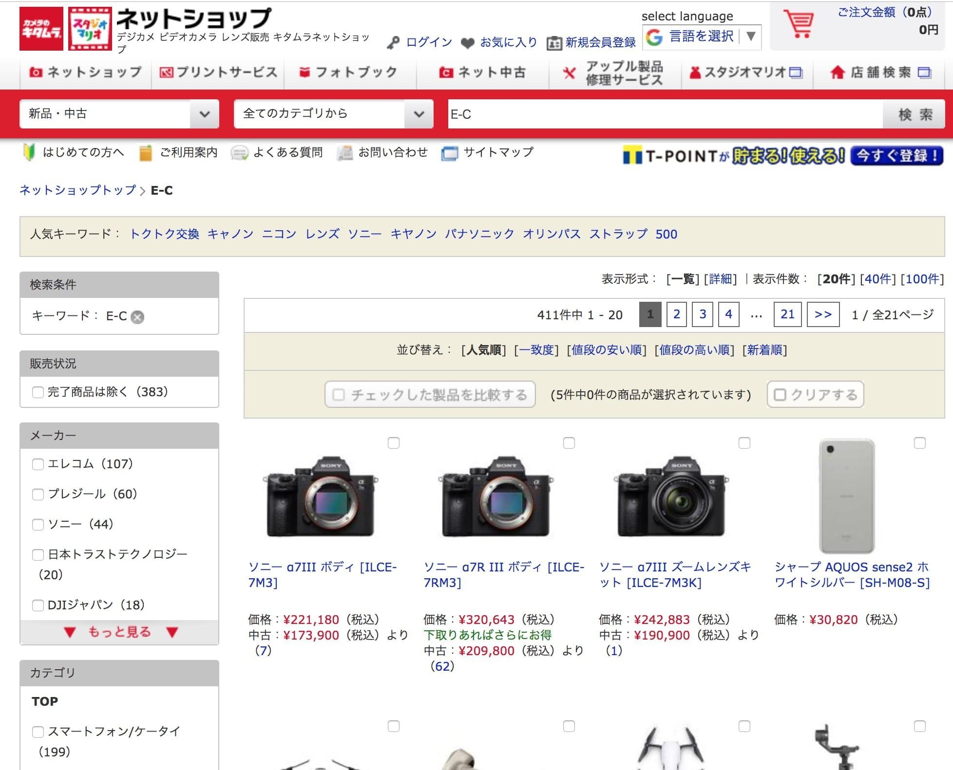 カメラのキタムラ_ECサイト